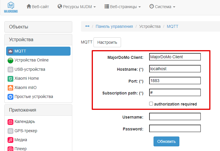 Скриншот настроек модуля MQTT